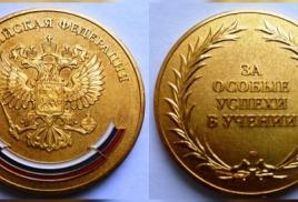 Новые условия получения золотой медали
