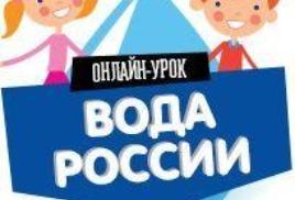 """Всероссийский  он-лайн урок """"Вода России"""""""